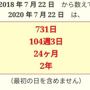 今日で731日かぁ(^○^)