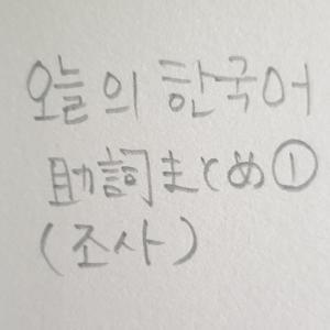 오늘의 한국어 ー39 助詞一覧ー1