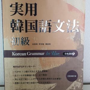 韓国住まいが韓国語の勉強