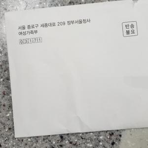 驚愕!国からの手紙!あなたのそばに•••