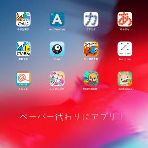 【3歳小1】ひらがなアプリ、計算アプリ、おススメっ!!