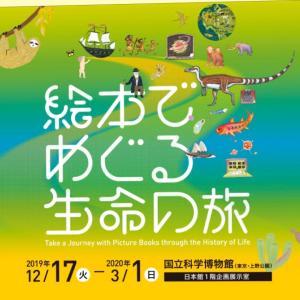 【知育なお出かけ】絵本でめぐる生命の旅@国立科学博物館
