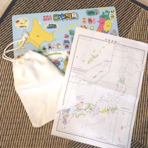 【小1★社会】白地図の色塗りと秘密袋