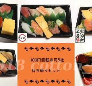 軽減税率8%!100円回転寿司チェーン5社「持ち帰り寿司」まとめ