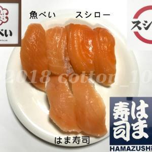 家族で食べたい!100円回転寿司チェーン5社サーモン食べくらべ