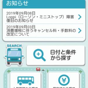 高速バスドットコム-日本全国の約140社の高速バスを簡単予約