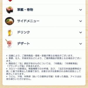 回転すし「あきんどスシロー」の公式アプリ、スシロー