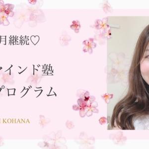 【お知らせ】溺愛マインド塾♡3ヶ月継続!集中プログラム始めます!