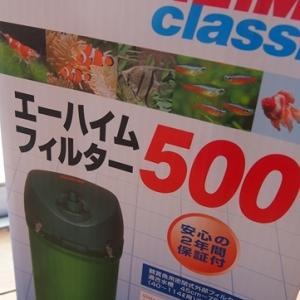 エーハイムフィルター 500
