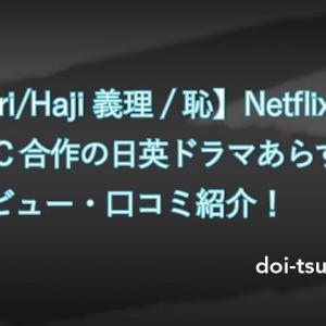 【Giri/Haji】口コミ高評価!日英ドラマ 義理/恥のあらすじ・感想【平岳大・窪塚洋介主演 / BBC & Netflix】