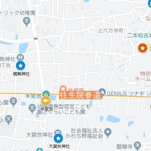 瓢箪山稲荷神社の参道⑭往生院参道(東大阪市・六万寺町)