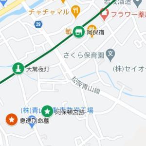 大村神社の参道①息速別命墓(伊賀市・阿保)