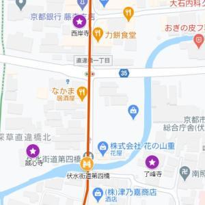 藤森神社の参道④西岸寺(京都市・伏見区・深草)