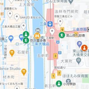 粟田神社の参道③三条大橋(京都市・東山区~中京区)