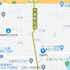 屯倉神社(大阪府・松原市・三宅町)