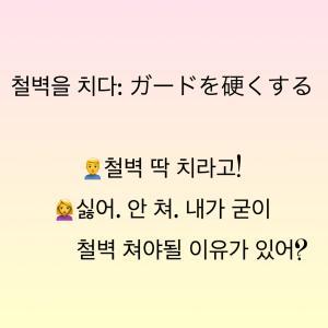 【ドラマ韓国語】恋愛に関する単語・表現「ガード堅い」「いい感じ」「チュ」【サム、マイウェイ】