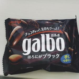 ガルボ ほろにがブラック