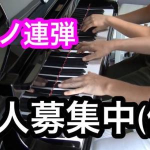 連弾楽譜あり☆「恋人募集中(仮)」の楽しい連弾でピアノ人口募集中♪