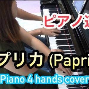 今回の連弾動画は今年の代表曲「パプリカ」 可愛らしさと毒々しさを楽しもう♪