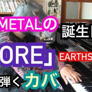 「モア」のために「モア」を弾く!?ジャパメタの名曲をピアノソロに♪