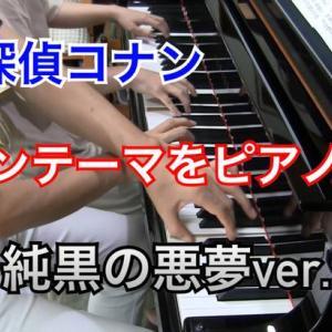 連弾楽譜あり☆「名探偵コナン・メインテーマ」純黒の悪夢ver.ではギター奏法をピアノで学べる♪