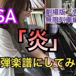 連弾楽譜あり☆「炎(鬼滅の刃 劇場版 主題歌)」最速投稿?の連弾を弾こうよ♪