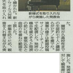 突然「ホールYouTube生配信発表会」の様子が新聞に載っていた♪