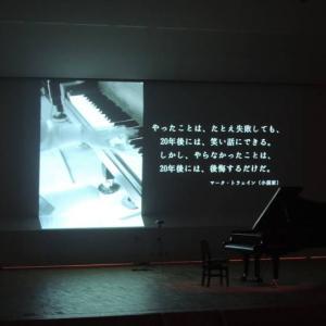 未来を照らす音楽と「ことば」を発表会の学びで心に刻もう ~コロナ禍に強いホール発表会へ⑩~