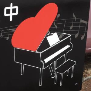 ピアノ教室が掲げる「ハート」は何色?「L」の数だけ想いがあります♪