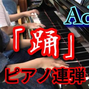 人気の「Ado」の「踊」を連弾で「弾こ」♪
