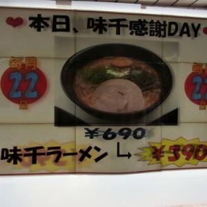 味仙拉麺390円免疫力アップ