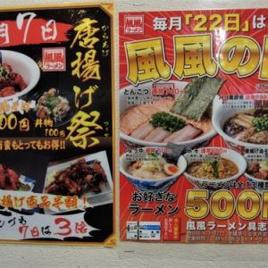 風風の日は500円だじぇい
