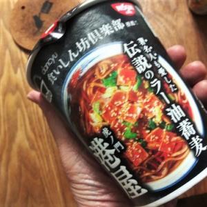 今時のカップ麺に関する一考察