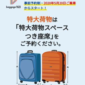 新幹線への特大荷物持ち込みルールがスタート