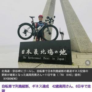 佐多岬から宗谷岬までを自転車で最速6日半⁉️
