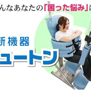 浮腰式腰痛治療器?