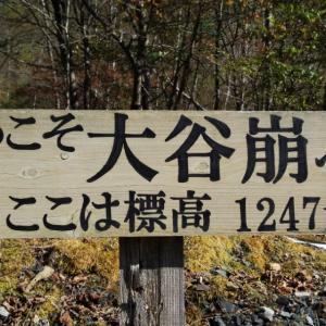日本三大崩れ『大谷崩れ』を翔ぶ