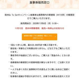 信州Go To Eat キャンペーン