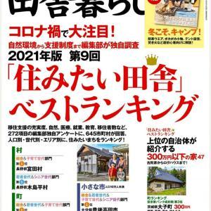 2021年版『移住したい都道府県』ランキング 1位はやっぱり