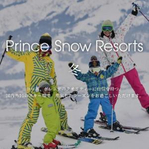 何っ、大雪なのにスキー場が休業だって?