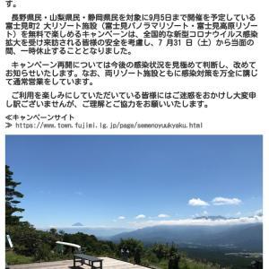 富士見町の『2大リゾート無料キャンペーン』が一時中止になっちぁいました!