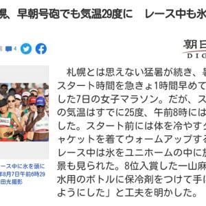 暑さ誤算の札幌五輪マラソン