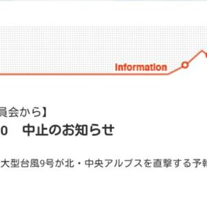なんと恨めしい台風9号、開催中のTJARが中止に!