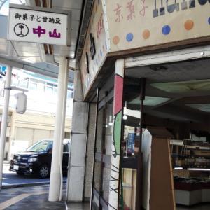 甘納豆の名店『中山豆店』
