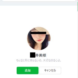 「ライム=LINE」 最近、出会い系や婚活サイトでの詐欺師が使う隠語