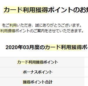 2020年3月(*^^)vクレジットカードのポイントゲット3