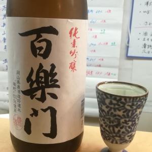 大阪市内で日本酒飲むなら阪急淡路駅 日本酒 吟醸バー石橋② 農口尚彦先生
