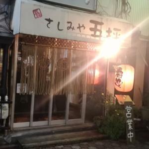 東京 蒲田駅 「さしみや5坪」と駅周辺の昭和の空気で深呼吸