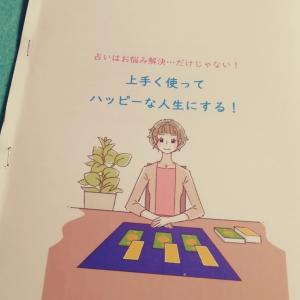 豊田で占いお茶会でした!