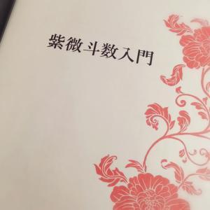 【9月スタート】紫微斗数入門講座